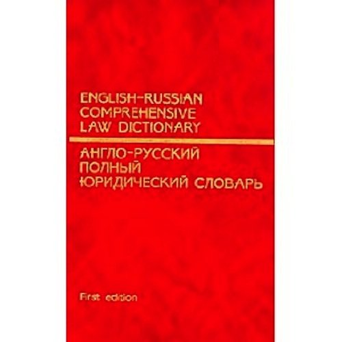 English Russian Comprehensive Law Dictionary / Anglo-russkii: A. S Mamulian