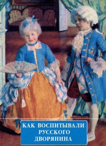 Manuel Pratique Des Plantations R??dig? (Russian Edition): Olga Sergeevna Muraveva