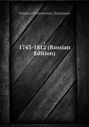 9785875575594: , 1743-1812 (Russian Edition)