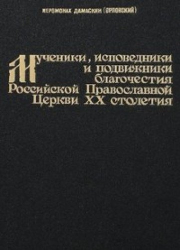 Martyrs, confessors and ascetics of the Russian Orthodox Church of the twentieth Century, Book 2: ...