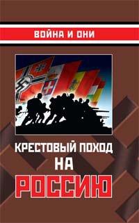 9785878491716: Krestovyi pokhod na Rossiiu. Drang nach Osten [Crusade Against Russia] (Voina i oni)