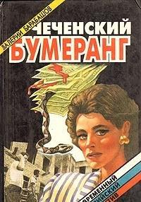 Checheniskii bumerang: Valerii Barabashov