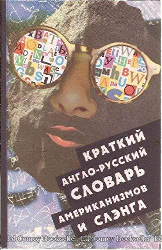 Kratkii anglo-russkii slovar amerikanizmov i slenga: Bushuev, A V