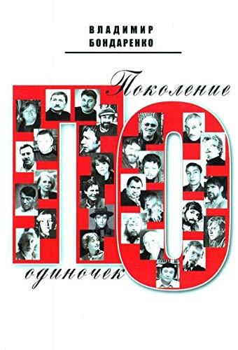 Pokolenie odinochek: Vladimir Bondarenko