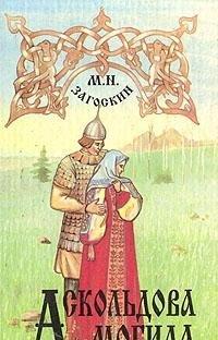 Askol'dova Mogila. Yurii Miloslavskii (Gei, Slavyane! Biblioteka: ZAGOSKIN, M.