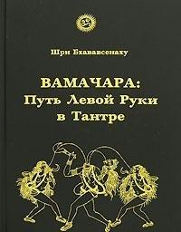 9785882302114: Vamachara: Put' Levoi Ruki v Tantre