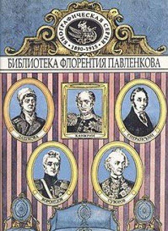 9785882940347: V.V. Ogarkov. Dashkova; M.L. Peskovskii. Suvorov; V.V. Ogarkov. Vorontsovy; S.N. Iuzhakov. Speranskii; R.I. Sementkovskii. Kankrin: