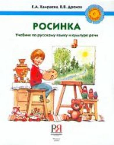 9785883370044: Russian with Mother - Rysskii Iazyk S Mamoi (Russian Edition)
