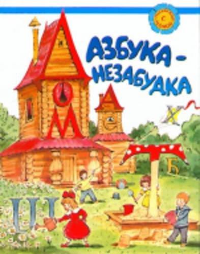 Russian with Mother - Rysskii Iazyk S: Tat'iana Mikhailovna Dorofeeva