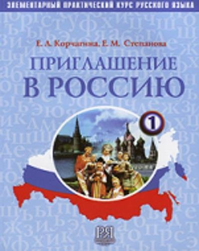 9785883370488: Invitation to Russia - Priglashenie V Rossiyu: Textbook 1 + Cds (2)