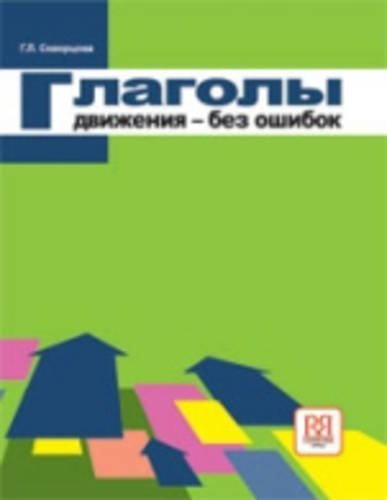 9785883370587: Russian Verbs of Motion - without Errors: Book (Russian Edition)