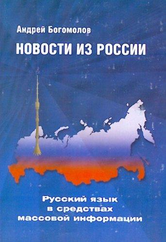 9785883370600: Novosti iz Rossii. Russkii iazyk v sredstvakh massovoi informatsii.