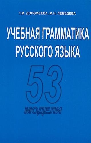9785883370716: Russian Grammar: 53 Models (Russian Edition)