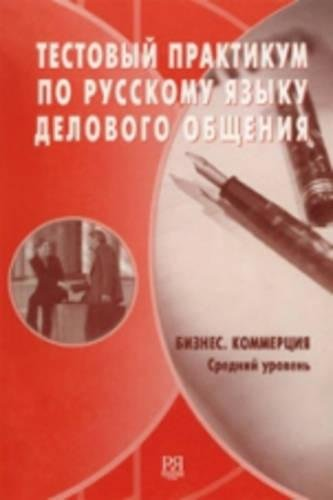 9785883371034: Practical Tests on the Russian Language of Business Communication: Book + Audio CD (Russian Edition)