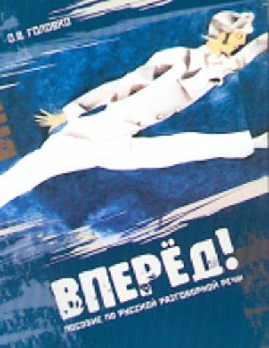 9785883371102: Go Ahead! Vpered! (Russian Edition)