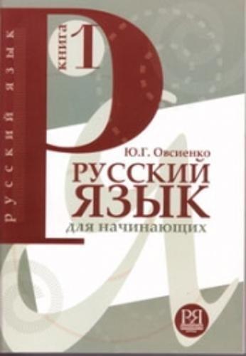 9785883371195: Russkij jazyk dlja nacinajuschich. Russian for beginners. Per le Scuole superiori. Con CD-Audio
