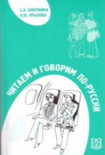 Chitaem i govorim po-russki: Chavronina, S.
