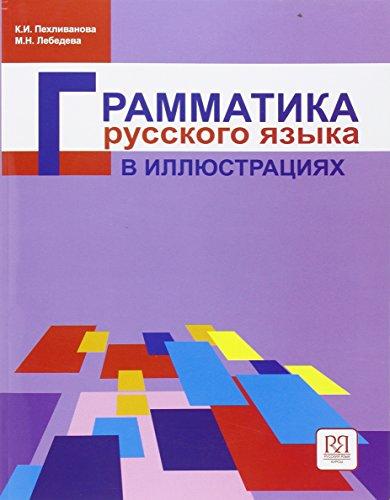 Grammatika russkogo iazyka v illiustratsiiakh: M. N. Lebedeva