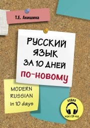 9785883371485: Modern Russian In 10 Days: Textbook