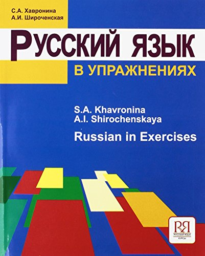 9785883371553: Russian In Exercises: Textbook
