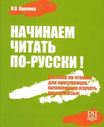 9785883371737: Begin to Read in Russian - Nachinaem Chitat' Po-Russki!: Book + Audio CD