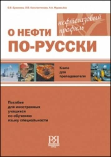 9785883372406: The Oil Industry in Russian: Student's Book (Russian Edition)