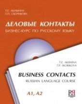 9785883372567: Business Contacts + CD (Russian Edition)