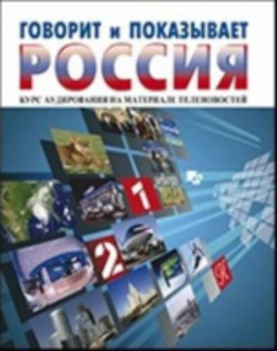 9785883372581: Book + CD (Russian Edition)