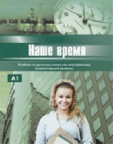 9785883372710: Our Time - Nashe Vremia: Book + CD (A1)