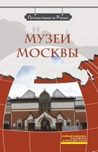 9785883372758: We travel around Russia: Muzei Moskvy + DVD