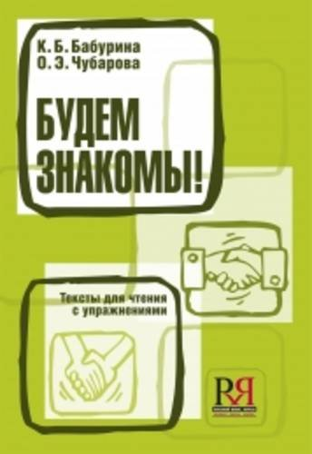 9785883373021: Budem Znakomy!: Let Us Get Acquainted! Reading Book with Exercises