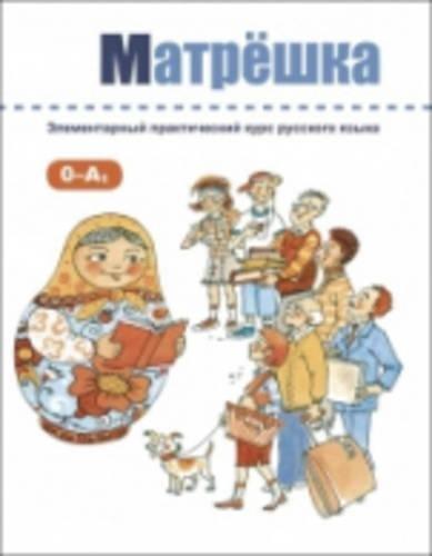 9785883373175: Matryoshka: Textbook + audio CD