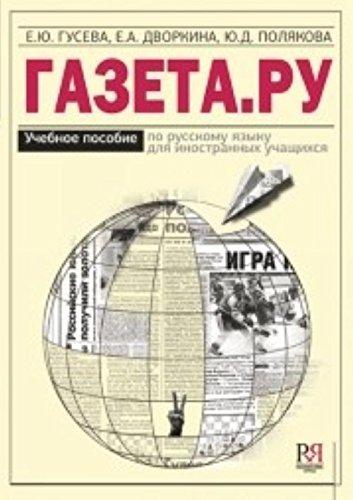 9785883373564: Gazeta.ru