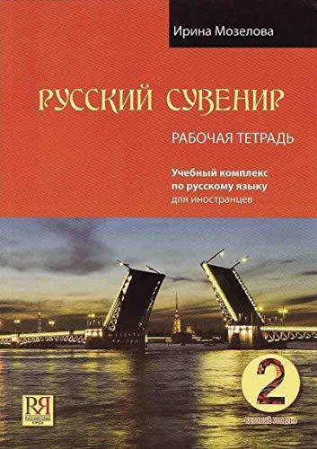 9785883375377: Russkij Suvenir: Uchebnyj Kompleks po RKI: 2. Workbook