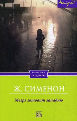 9785883535580: Maigret tend un piege / Megre gotovit zapadnyu (In Russian)