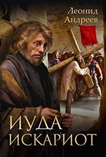 iuda iskariot izbrannoe: leonid andreev
