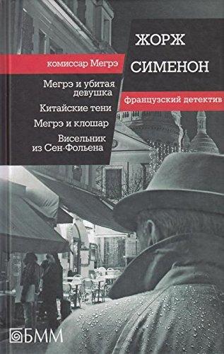9785883536235: Maigret i ubitaja devushka. Kitajskie teni. Megrje i kloshar. Visel'nik iz Sen-Fol'ena