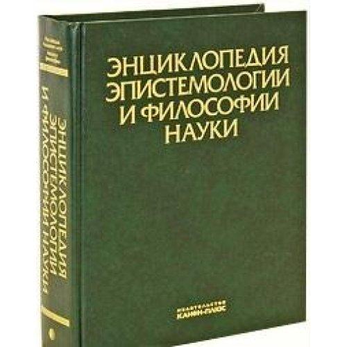 9785883730893: Encyclopedia of epistemology and philosophy of science. / Entsiklopediya epistemologii i filosofii nauki.