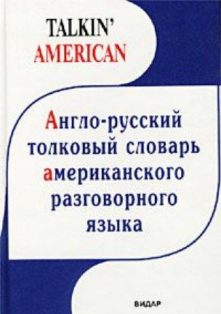 Anglo-russkii tolkovyi slovar amerikanskogo razgovornogo iazyka (Russian: Harmon, Ronald M