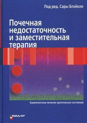 9785884291805: Pochechnaya nedostatochnost i zamestitelnaya terapiya (Kompetentnoe lechenie kriticheskih sostoyaniy). Bleykli S.