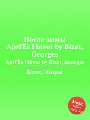 9785884517592: Posle zimy. Apres l'hiver by Bizet, Georges