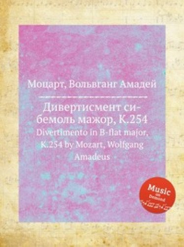 9785884791442: Divertisment si-bemol mazhor, K.254. Divertimento in B-flat major, K.254 by Mozart, Wolfgang Amadeus