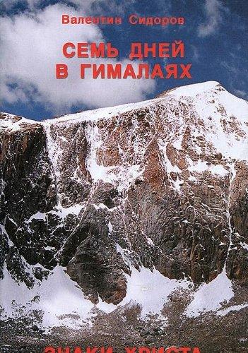 Lotos Bramy: Sidorov, Valentin M.