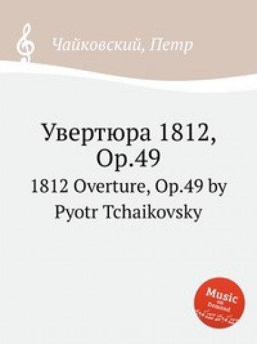9785884924963: 1812 Overture, Op.49