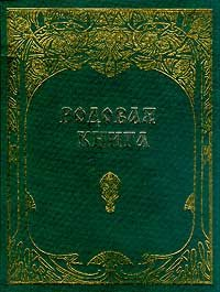 9785885030373: Maigret (gift). Patrimonial book / Megre(podar).Rodovaya kniga