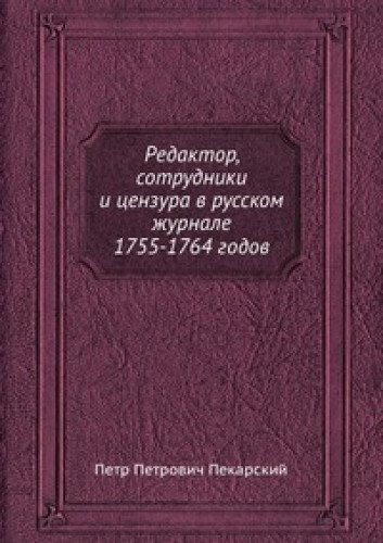 Redaktor, sotrudniki i tsenzura v russkom zhurnale 1755-1764 godov: Filippova I.