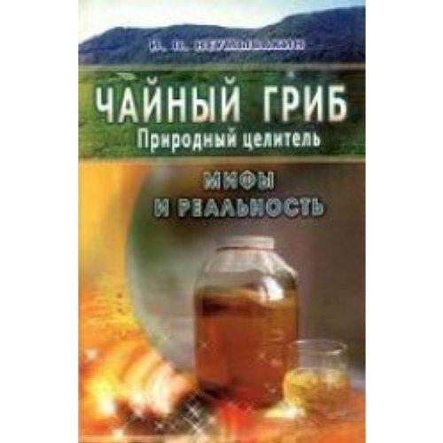 Chajnyj grib Mify i real'nost' (Mushroom Tea,: Neumyvakin Ivan Pavlovich