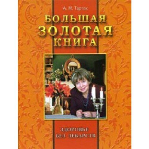 9785885033107: Russkoe gosudarstvo v polovine XVII veka