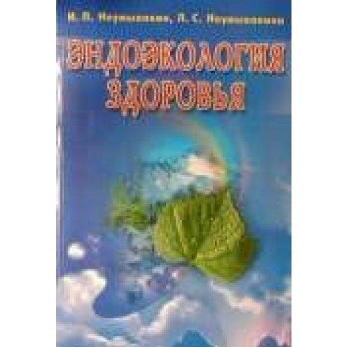 9785885034159: Neumyvakin. Endoecology health [b / f] / Neumyvakin.Endoekologiya zdorovya [b/f]