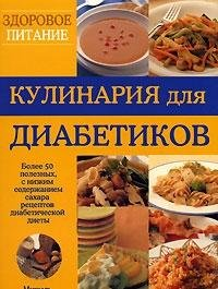9785885036108: Recipes for diabetics / Kulinariya dlya diabetikov